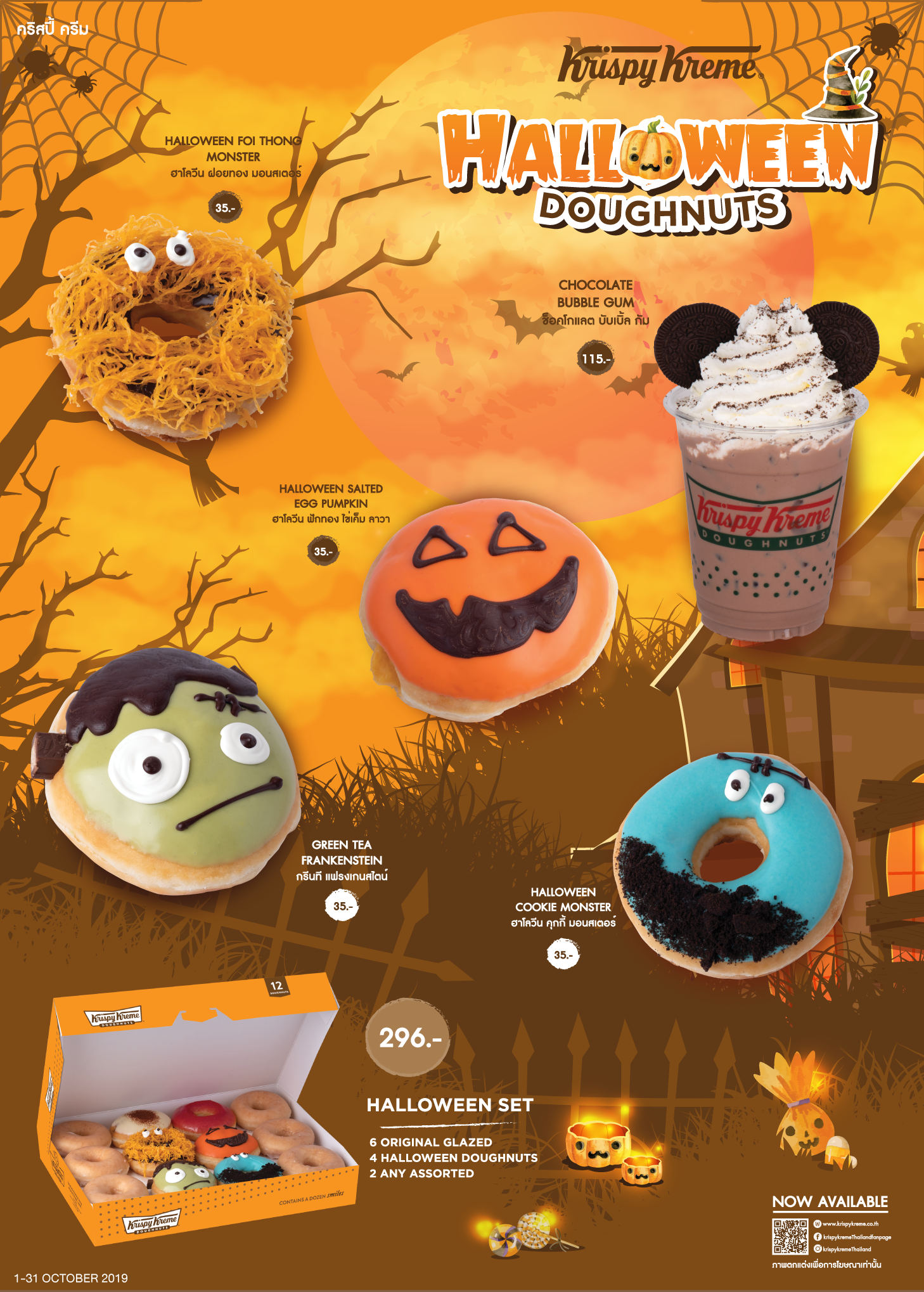 Krispykrema_Halloween_website