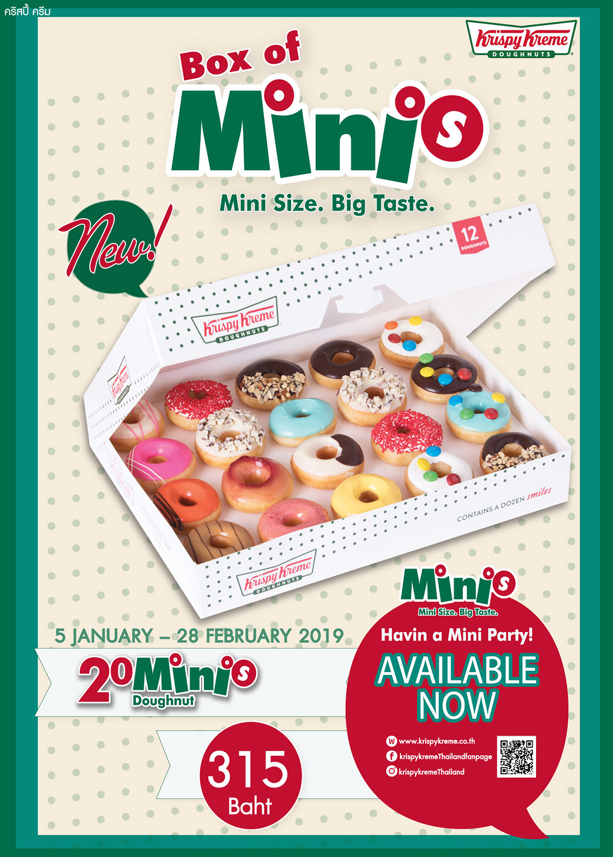krispykreme_website_01.23.2019_mini_full