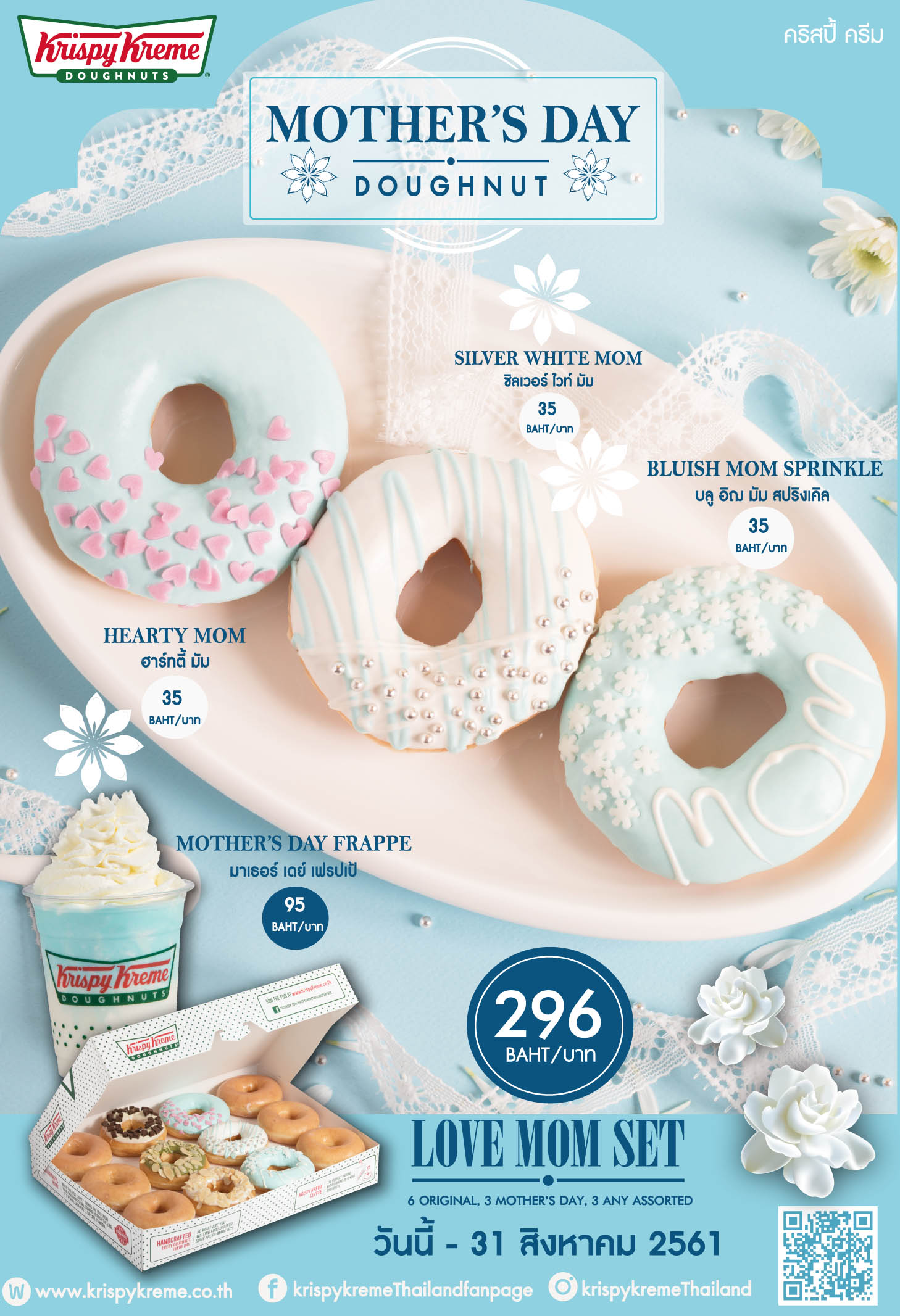 krispykreme_website_07.19.23.2018_motherday_full