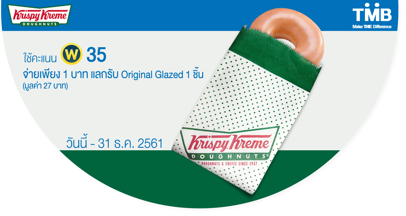 krispykreme_website_08.30.2018_tmb