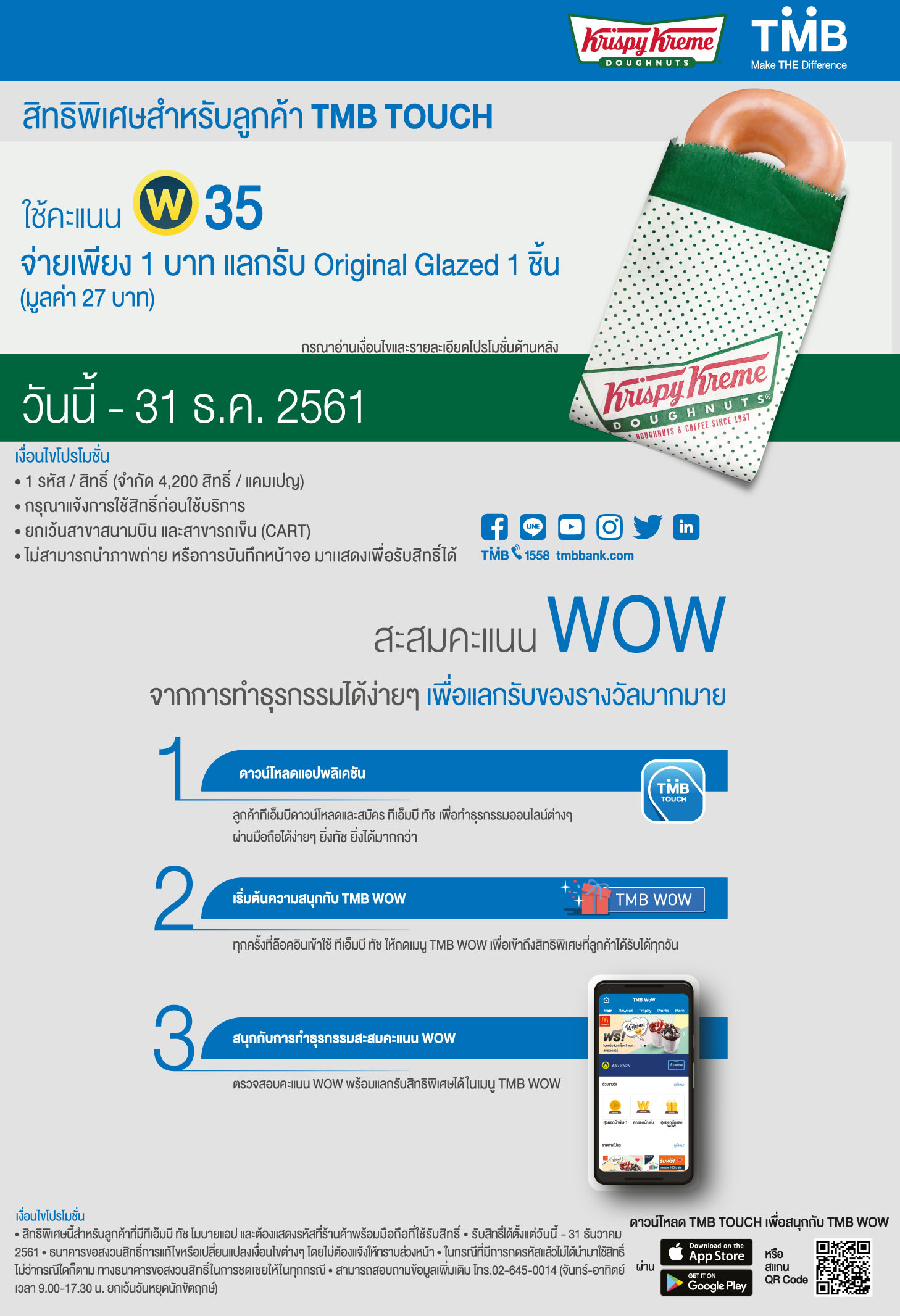 krispykreme_website_08.30.2018_tmb_full