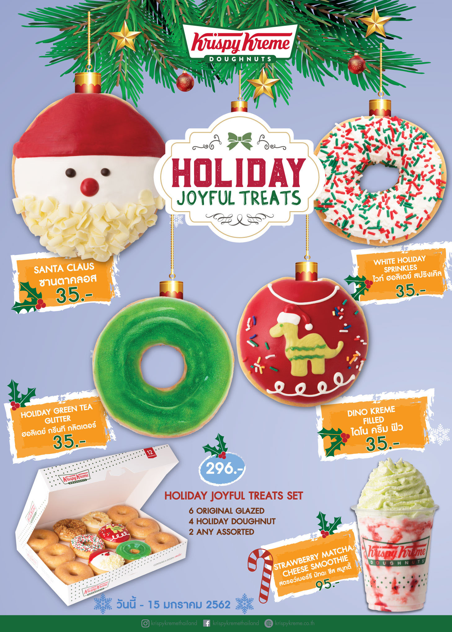 krispykreme_website_11.28.2018_holiday-joy_full