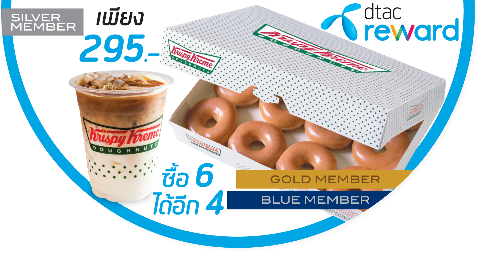 krispykreme_website_Dtac