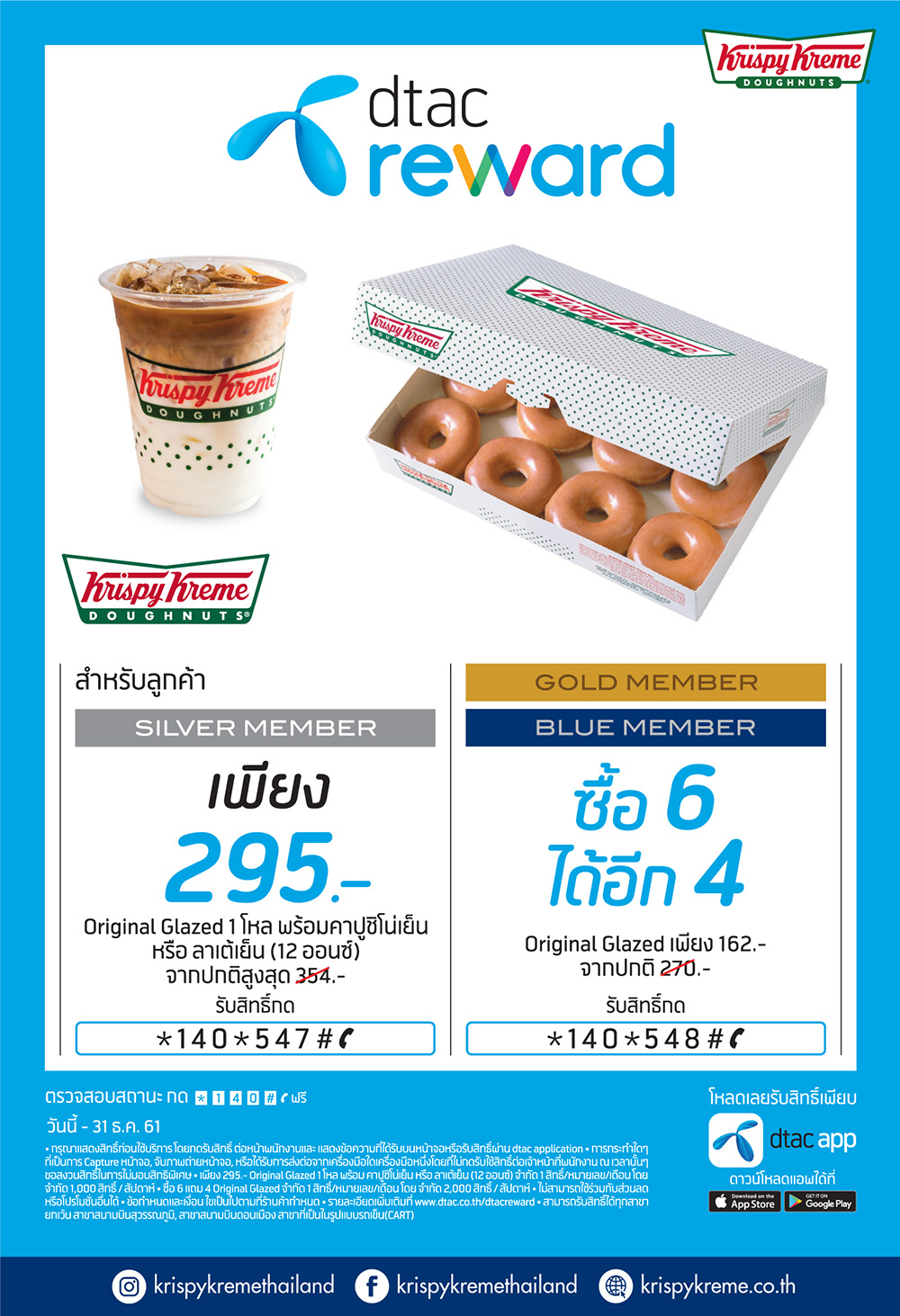 krispykreme_website_Dtac_full