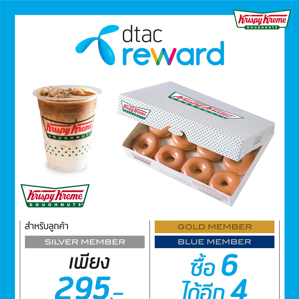krispykreme_website_Dtac_full22
