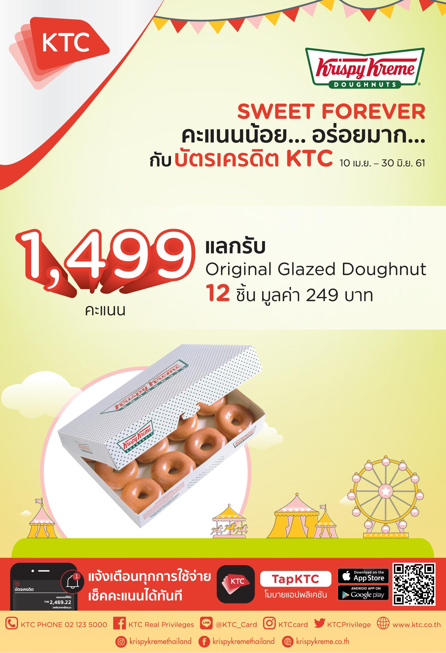 krispykreme_website_KTC_full