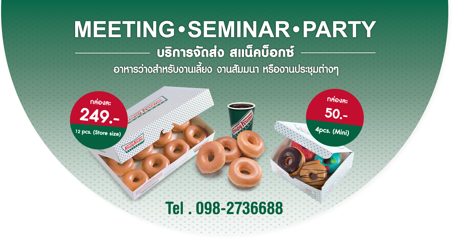 krispykreme_website_catering