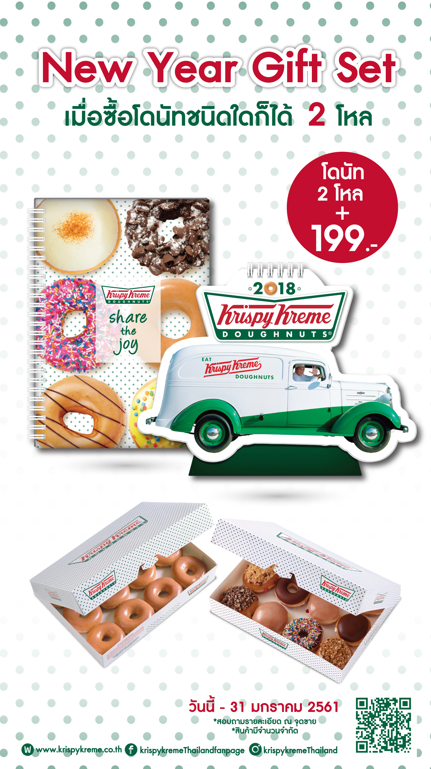 krispykreme_website_newyeargiftset_full