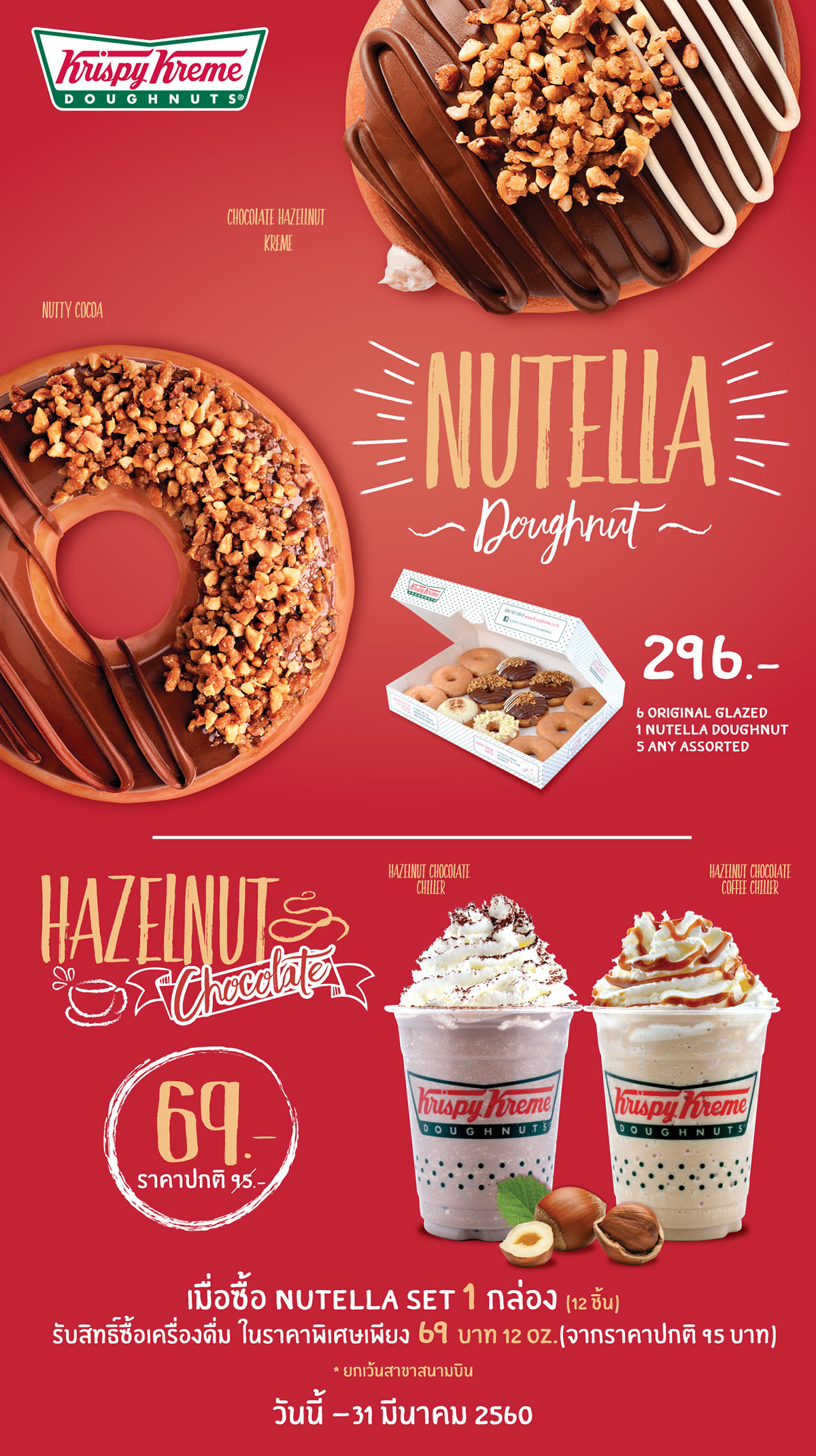 krispykreme_website_nutella_full