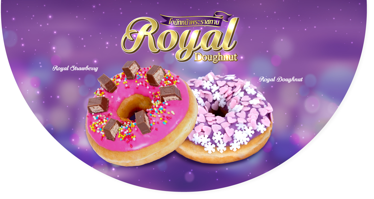 krispykreme_website_royal