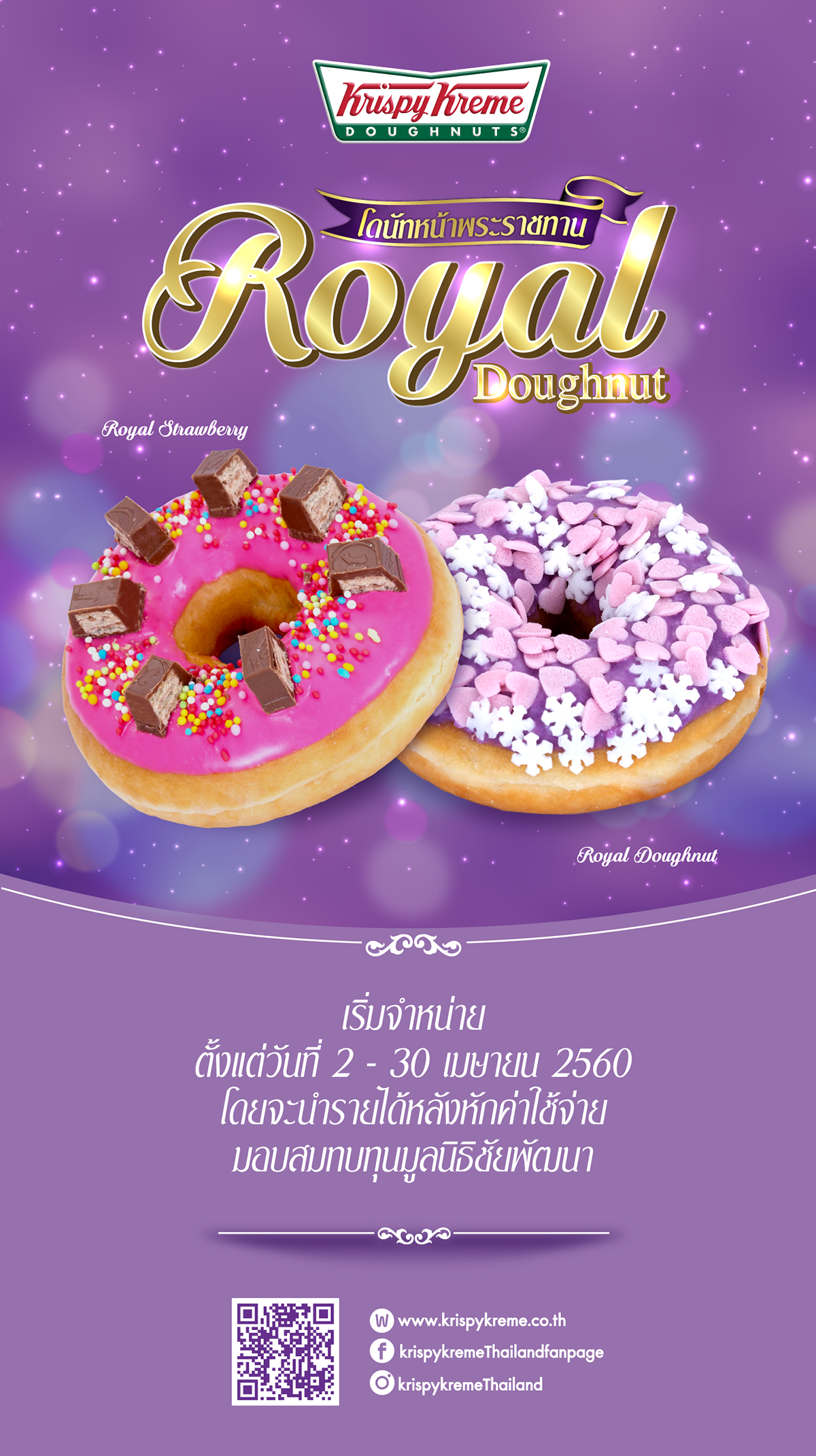 krispykreme_website_royal_full