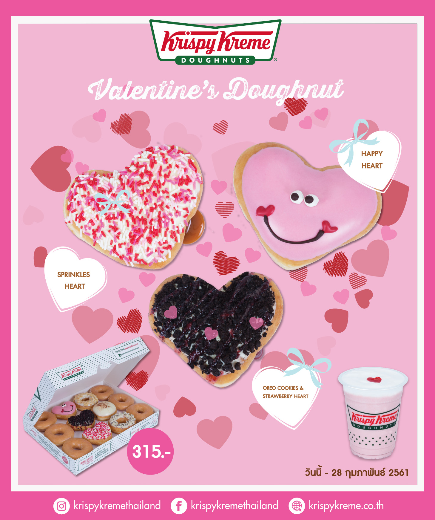 krispykreme_website_valentine_full